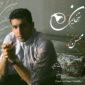 دانلود آهنگ من و تنهایی از محسن بهمنی