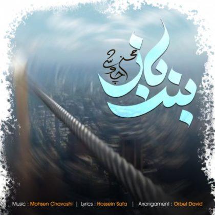 دانلود آهنگ بندباز از محسن چاوشی