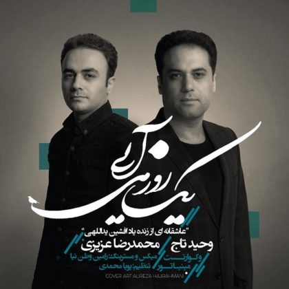 دانلود آهنگ یک روزی می آیی از وحید تاج و محمدرضا عزیزی