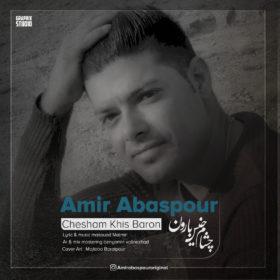 امیر عباسپور