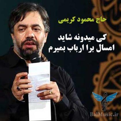 دانلود مداحی کی می دونه امسال از حاج محمود کریمی