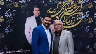 مراسم رونمایی از آلبوم «قاصدک» اثر مشترک مهرزاد خواجه امیری و محمدعلی بهمنی برگزار شد