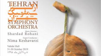 ارکستر سمفونیک تهران با رهبری «نیما کشاورزی» به صحنه میرود