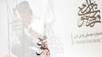 معرفی هنرمندان راه یافته دوازدهمین جشنواره موسیقی نواحی