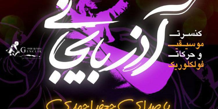 اجرای موسیقی گروه «خجسته تبریز» در تالار وحدت