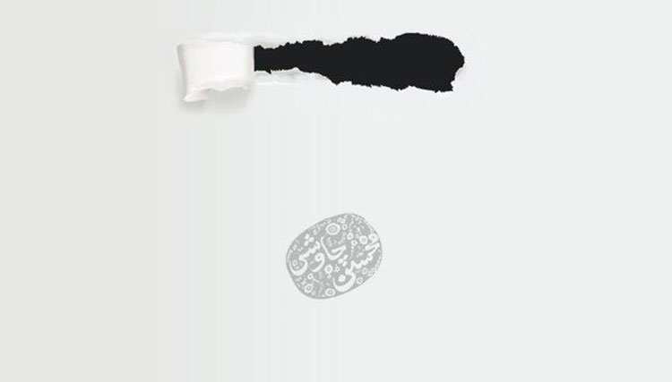 آلبوم جدید محسن چاوشی «بی نام» میشود!