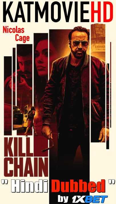 پوستر فیلمزنجیره کشتار ۲۰۱۹