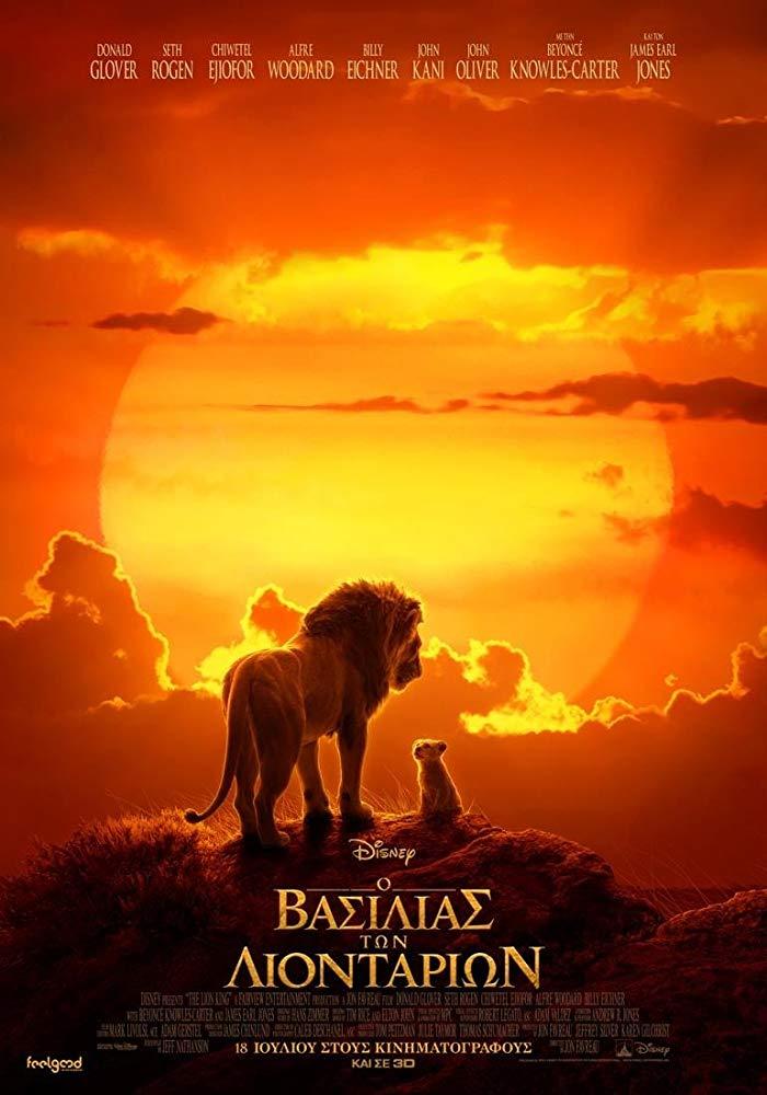 پوستر فیلمشیر شاه ۲۰۱۹