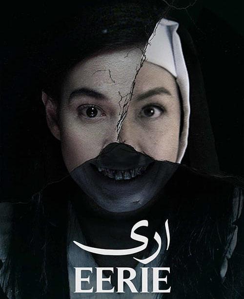 کاور فیلمEerie 2018
