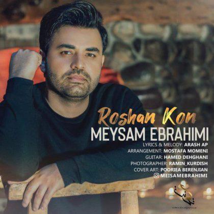 دانلود آهنگ روشن کن از میثم ابراهیمی