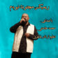 دانلود آهنگ مجنون نبودم از محمد حشمتی (ریمیکس)