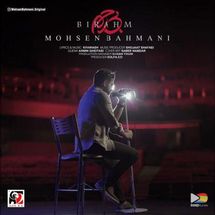دانلود آهنگ بی رحم از محسن بهمنی