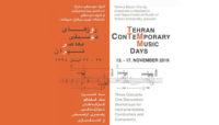 روزهای «موسیقی معاصر تهران» در تالار رودکی