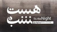 آلبوم «هست شب» اثر ساسان سرمدی در شهرکتاب فرشته رونمایی میشود/ تمرکز بر شعر نو