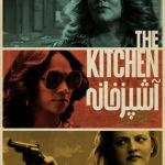 پوستر فیلمآشپزخانه ۲۰۱۹