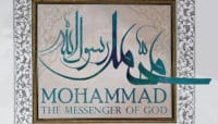 آلبوم «محمد رسول الله» (ص) با صدای پیام عزیزی رونمایی میشود