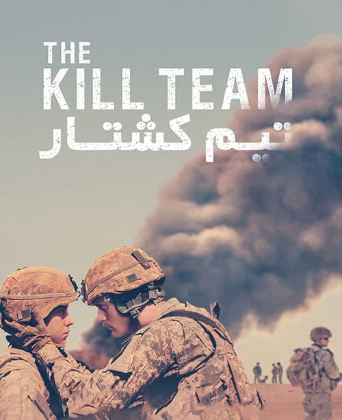 کاور فیلم The Kill Team 2019
