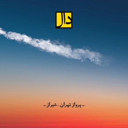 دانلود آهنگ پرواز تهران شیراز از گروه دال