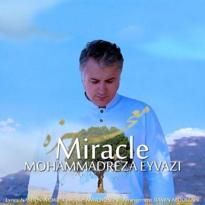 دانلود آهنگ معجزه از محمدرضا عیوضی