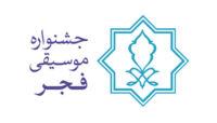 آخرین مهلت ثبت نام در سی و پنجمین جشنواره موسیقی فجر