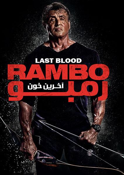 پوستر فیلمآخرین خون ۲۰۱۹