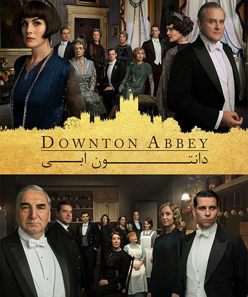 کاور فیلم Downton Abbey 2019