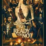 کاور فیلمReady or Not 2019