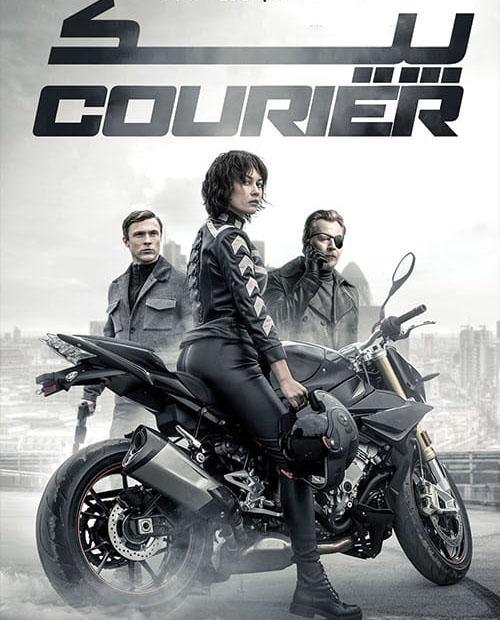 کاور فیلمThe Courier 2019