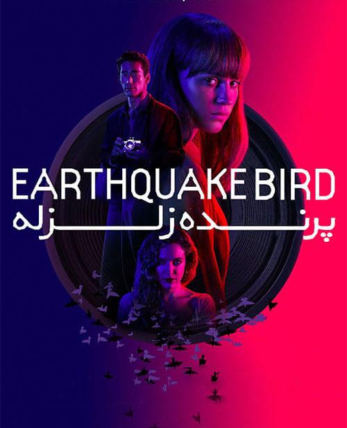 کاور فیلمThe Earthquake Bird 2019