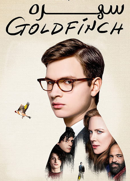 کاور فیلم The Goldfinch 2019
