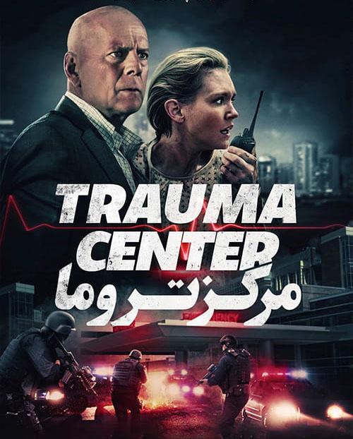 کاور فیلمTrauma Center 2019