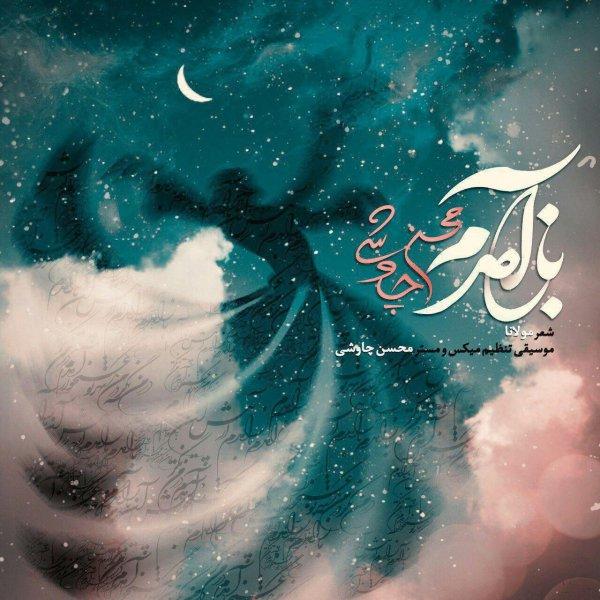 دانلود آهنگ باز آمدم از محسن چاوشی