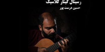 رسیتال گیتار حسین درست پور برگزار میشود