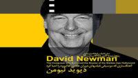نشست پژوهشی آثار «دیوید نیومن» برگزار میشود/ آهنگسازی که موسیقی فیلمهای دوران طلایی هالیوود را احیا کرد