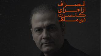 علیرضا قربانی کنسرتهای خود را لغو کرد/ مصمم به تعهد حرفهای و اجتماعی خود برای لغو کنسرت ها اقدام کردیم