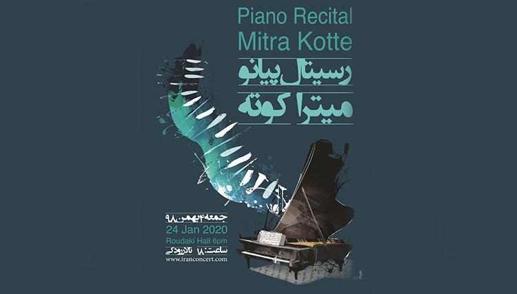 رسیتال پیانو میترا کوته در تالار رودکی