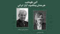 به دلیل همزمانی با هفتمین روز سانحه هوایی/ مراسم آئین نکوداشت پیشکسوتان آواز ایرانی لغو شد