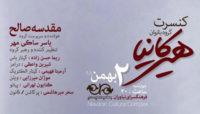 با اجرای آثاری از علی اکبر شیدا/ گروه موسیقی هیرکانیا روی صحنه میرود