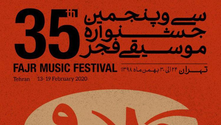 معرفی خوانندههای پاپ حاضر در جشنواره موسیقی فجر