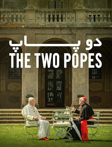 کاور فیلم The Two Popes 2019
