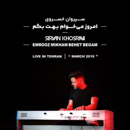 دانلود آهنگ امروز می خوام بهت بگم (اجرای زنده) از سیروان خسروی