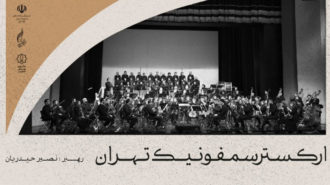 جشنواره موسیقی فجر میزبان ارکستر سمفونیک تهران به رهبری نصیر حیدریان میشود