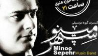کنسرت گروه موسیقی مینوسپهر برگزار میشود