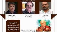 هزارصدای سنتی با داوری بهدادبابایی، علی جهاندار و سیدعباس سجادی