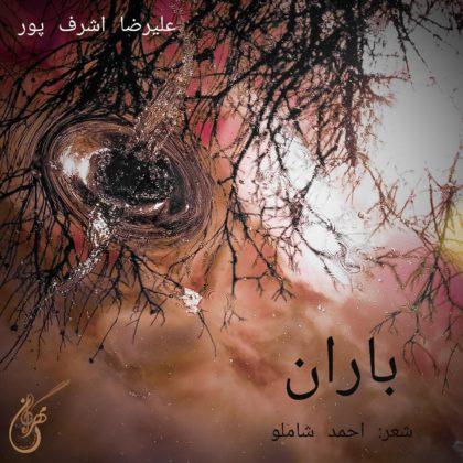 دانلود آهنگ باران از علیرضا اشرف پور