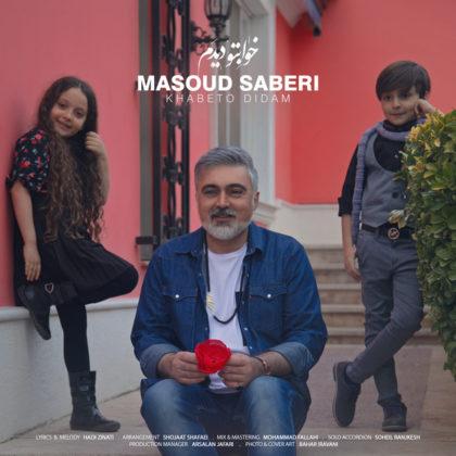دانلود آهنگ خوابتو دیدم از مسعود صابری