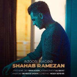 دانلود آهنگ اینجوری نگو از شهاب رمضان