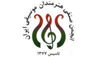 اعضای انجمن صنفی هنرمندان موسیقی خواستار رفع ممنوعیت نمایش ساز در صداوسیما شدند