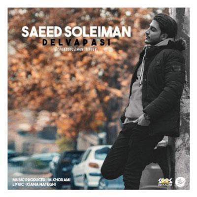 دانلود آهنگ دلواپسی از سعید سلیمان