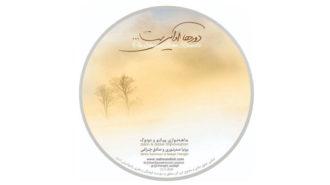 آلبوم «دورها آوایی ست» منتشر شد/ بداهه نوازیهایی برای پیانو و دودوک